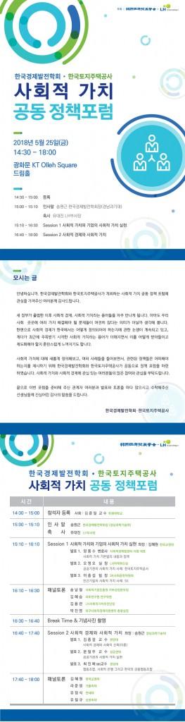 경제발전학회_한국토지주택공사 공동 정책포럼_웹자보