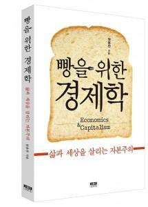 빵경제학-표지입체_수정