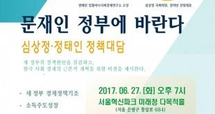 (축소판)특별강연포스터_심상정정태인_새정부경제개혁정책대담