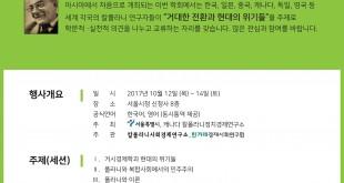 14th_ikpc_webposter_public(green)