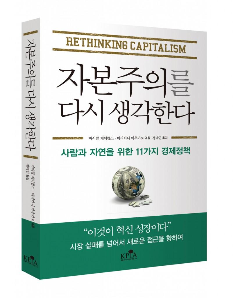 자본주의표지원고.indd