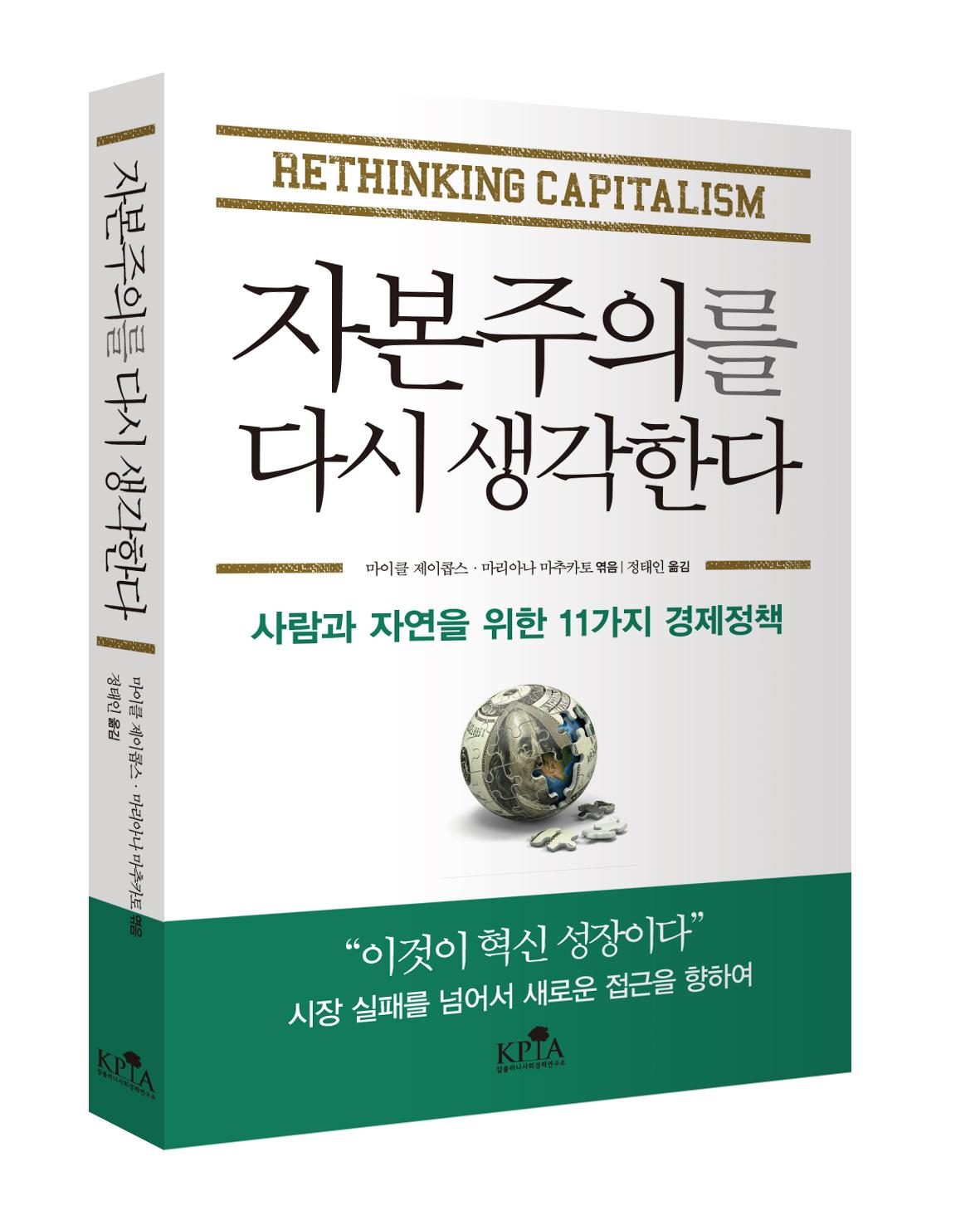 「자본주의를 다시 생각한다」