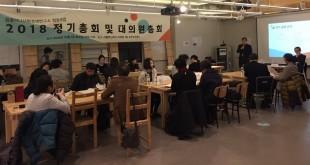 2018 정기총회 식순 소개 박진도 이사장
