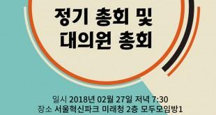 2018총회_홍보웹자보(사이즈)