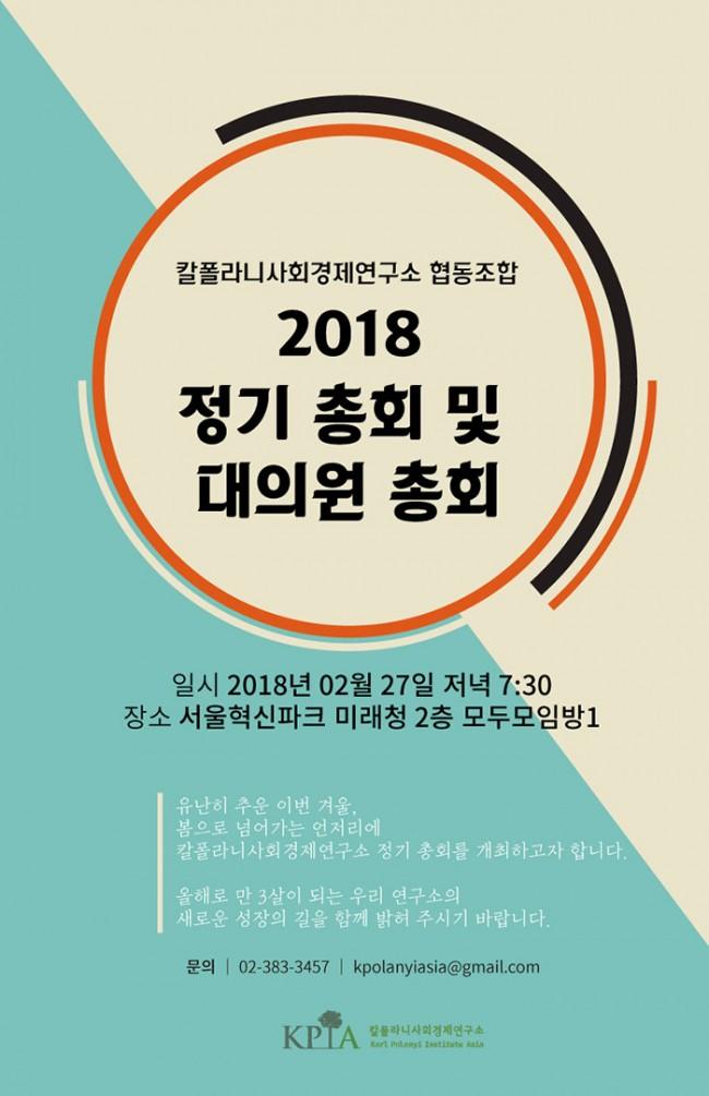 2018 총회 및 대의원총회에 여러분을 초대합니다