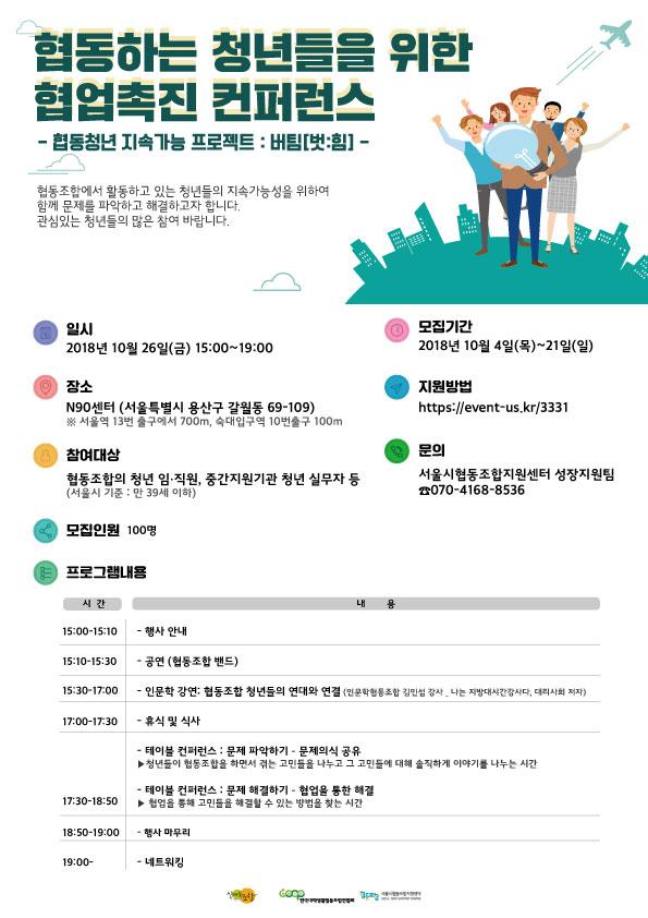 협동청년 협업촉진 컨퍼런스 웹포스터