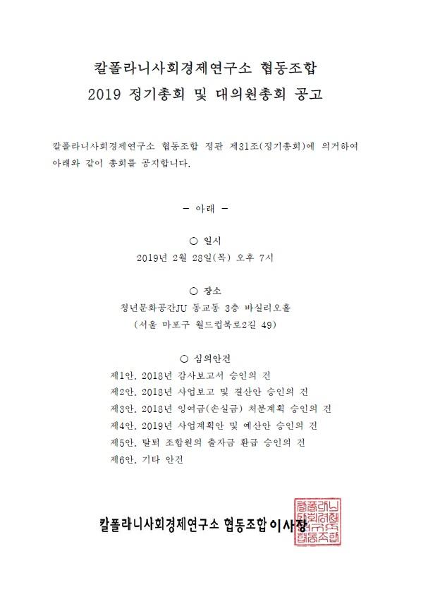 2019총회대의원총회_공고문