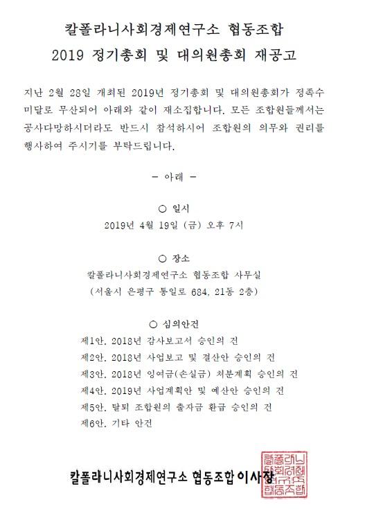 2019총회대의원총회_재공고문
