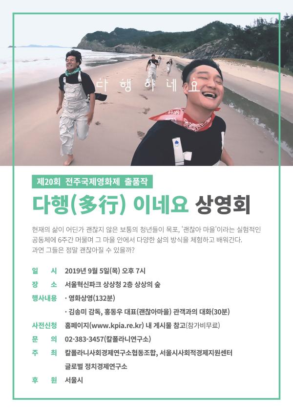 영화상영 포스터_웹용_e