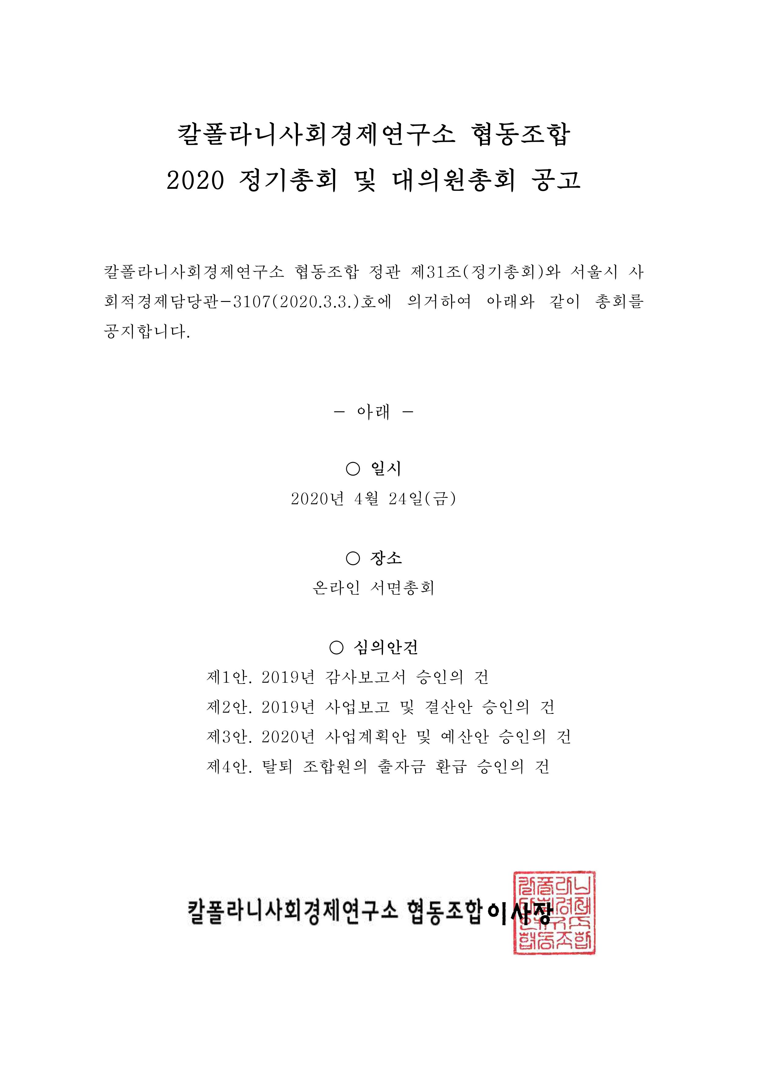 2020 총회대의원총회_공고문