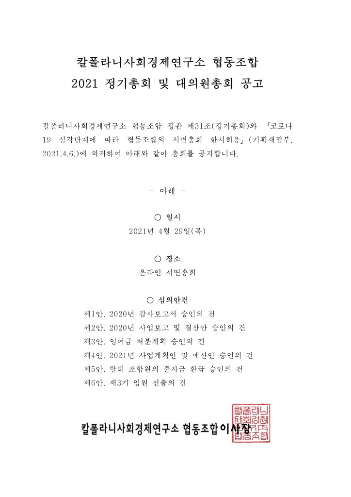 2021 총회대의원총회_공고문