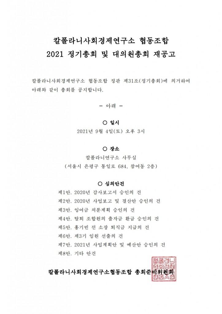 2021 총회대의원총회_공고문_재공고.pdf_page_1